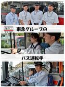 東急グループのバス運転士★年休120日超★有給消化率95%★5~10連休で海外旅行や家族サービスも♪1
