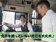 東急グループのバス運転士★年休120日超★有給消化率95%★5~10連休で海外旅行や家族サービスも♪2
