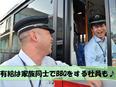 東急グループのバス運転士★年休120日超★有給消化率95%★5~10連休で海外旅行や家族サービスも♪3