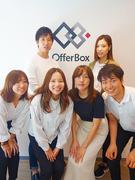 「OfferBox」のコンサルタント(新卒採用サービスに携わります)★未経験歓迎/ビジカジOK1