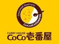 CoCo壱番屋の店長候補 ★経験なし、資金ゼロでも最短2年で独立可能 ★独立後の平均年収1000万円3