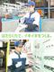 製造スタッフ★未経験×転職回数が多くてもOK!年収400万円以上も可能!最短3日で入社も!