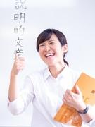 塾講師【過去5年間の定着率95%】★集団授業/1教科専属で担当1