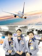 グランドスタッフ ★羽田空港 国際線業務拡大につき50名の正社員を積極採用!1