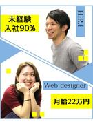 ゼロから始めるWebデザイナー\人物重視採用!/10名以上の同期とスタート!1
