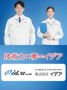 ITエンジニア ◎賞与年2回 ◎資格手当毎月5万円(上限)1