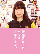 販売スタッフ★賞与年2回!福利厚生充実!1
