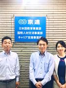 中国と日本の架け橋に/国際人材コーディネーター│グローバルな環境で国際貢献できる!年休123日!1
