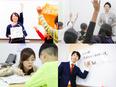 塾講師(集団指導) ★10期連続売上UPの成長企業★20代の管理職登用実績多数!3