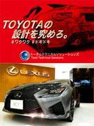 自動運転車などの設計開発エンジニア ◎トヨタ自動車と直接取引1