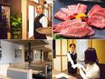 和牛焼肉店の店長候補 ◎賞与(2種)、家賃補助(月5万円以上)あり3