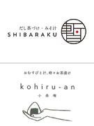 店長候補 ◎永谷園グループがおにぎりとお茶漬けの店、はじめます。オープニングメンバー募集!1