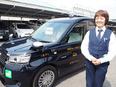 タクシードライバー ◎松戸市のお客様の信頼度バツグン!常磐線沿線で安定して働くなら当社で決まり★2