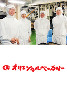 パンの製造スタッフ ★月9~10日休み/賞与年2回+決算賞与/月2万円の家賃補助あり!1