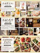 店長候補★2020年春に新規事業拡大!カフェやレストランで働きたい方、大歓迎!1