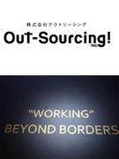 新規事業の企画担当 ◎東証一部上場企業 ◎産学連携などを進めています1