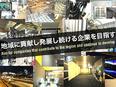 電気工事施工管理技士◎創業74年/月給30万円以上/賞与年2回(昨年度3.5ヶ月分)3