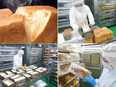 高級食パンの生産管理スタッフ ★社員寮&食堂あり、祝い金など福利厚生充実/退職金制度あり3