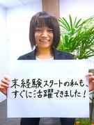 ITサポート ★残業手当(全額)・住宅手当・家族手当・年間休日120日以上!1