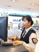 大阪国際空港の保安検査員★入社祝金/面接交通費支給!1
