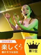 暗闇フィットネス「トランポリン」のインストラクター ♯研修充実 ♯2ヶ月でデビュー!1