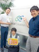 在宅配食サービス『ニコニコキッチン』のスーパーバイザー ★月給25万円!年休120日以上!1