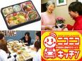 在宅配食サービス『ニコニコキッチン』のスーパーバイザー ★月給25万円!年休120日以上!2