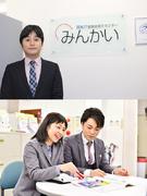 入居コーディネーター☆できるだけ多くの方と面接します。大阪・名古屋でも積極募集!1
