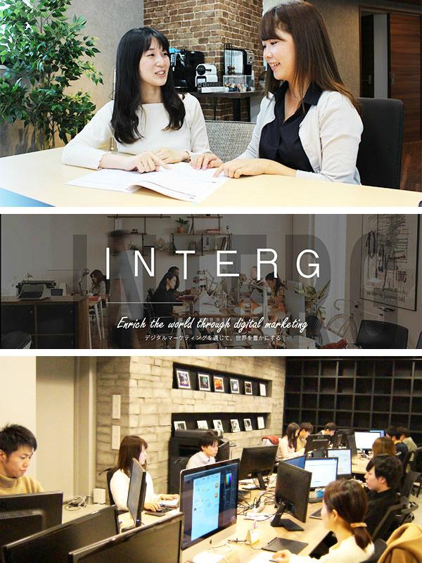インターグ株式会社の求人情報