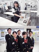 空港保安検査員 ★入社祝金最大25万円!!│賞与年2回(昨年度実績約4ヶ月分)1