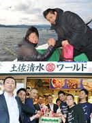 【完全週休2日制】店長候補 ★郷土のアンテナ飲食店1