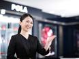 「POLA」ビューティーコーディネーター◎年休127日!産休育休復帰率100%!正社員登用制度あり!3