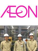 設備管理 ★イオングループ/U・Iターン歓迎します!1