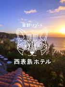 『西表島ホテル』運営スタッフ◎イリオモテヤマネコが棲む島のジャングルリゾートで働く1