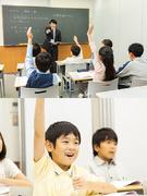 塾講師|賞与年2回・年間休日127日・しっかり休めます ◎中学受験を目指す小学生をサポート!1