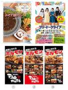 飲食店の販促デザイナー ★福岡発・人気店のメニュー表やチラシを担当します。1