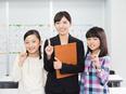 個別指導塾の運営スタッフ(教室長候補)◎設立以来31期連続で売上アップ!◎社員定着率は9割の高水準!3