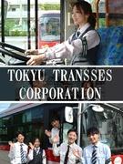 東急グループのバス運転士★年間休日120日超★有給消化率95%★5~10連休で旅行や家族サービスも♪1