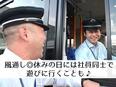 東急グループのバス運転士★年間休日120日超★有給消化率95%★5~10連休で旅行や家族サービスも♪2