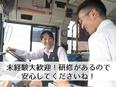 東急グループのバス運転士★年間休日120日超★有給消化率95%★5~10連休で旅行や家族サービスも♪3