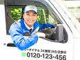 サービススタッフ(経験・資格不要)★稼働祝い金20万円!★スタッフの90%が月報酬50万円以上2
