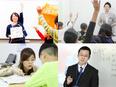 塾講師(集団指導) ★社員満足度調査で最高ランク!(2019年実績)★20代の管理職登用実績多数!3