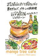海外発Thai料理レストランのマネージャー◎完休2日/引越費用30万円支給/オープニング店舗もあり!1