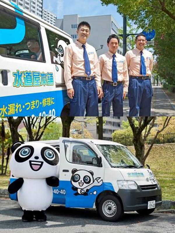 株式会社アクアライン/サービススタッフ ■1年目で月収50万円以上可!■年収720万円(3年目)