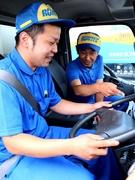 ドライバー ◎未経験スタート歓迎!夜勤なし、入社半年の平均月収は29万円&昨年度の賞与4.2ヶ月分!1