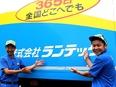 ドライバー ◎未経験スタート歓迎!夜勤なし、入社半年の平均月収は29万円&昨年度の賞与4.2ヶ月分!2