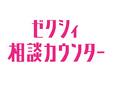 ブライダルアドバイザー ★結婚準備の最初のステップをお手伝い★【年間休日127日】2