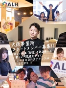 ITエンジニア│大阪オフィスの立ち上げメンバー/管理職まで最短3ヶ月|IT知識ゼロからスタートOK1