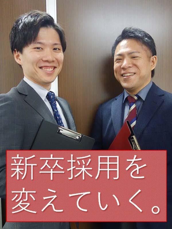 人事(新卒採用担当)◎将来活躍する人材を採用する仕事です。◎1店舗1経営が成長の理由イメージ1