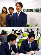 リンドバーグ 株式 会社